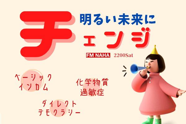 新番組【明るい未来にチェンジ】放送開始!!
