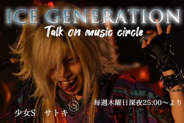 新番組【ICE GENERATION】放送中!
