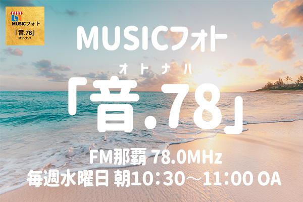 MUSIC フォト 「音.78」