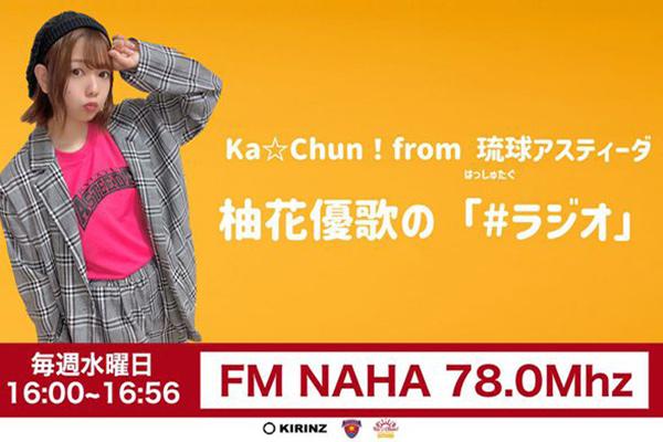 Ka☆Chun!柚花優歌の『#ラジオ(はっしゅたぐらじお)』